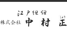 株式会社 中村正