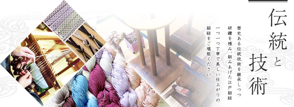 伝統と技術 歴史ある伝統芸能を継承しつつ 研鑽を積み、組みあげた江戸組紐  一つ一つ丁寧で美しい仕上がりの 組紐をご堪能ください