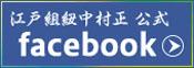 江戸組紐中村正 公式 FACEBOOK